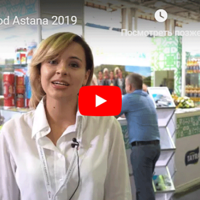 InterFood Astana 2019 (ВИДЕО)
